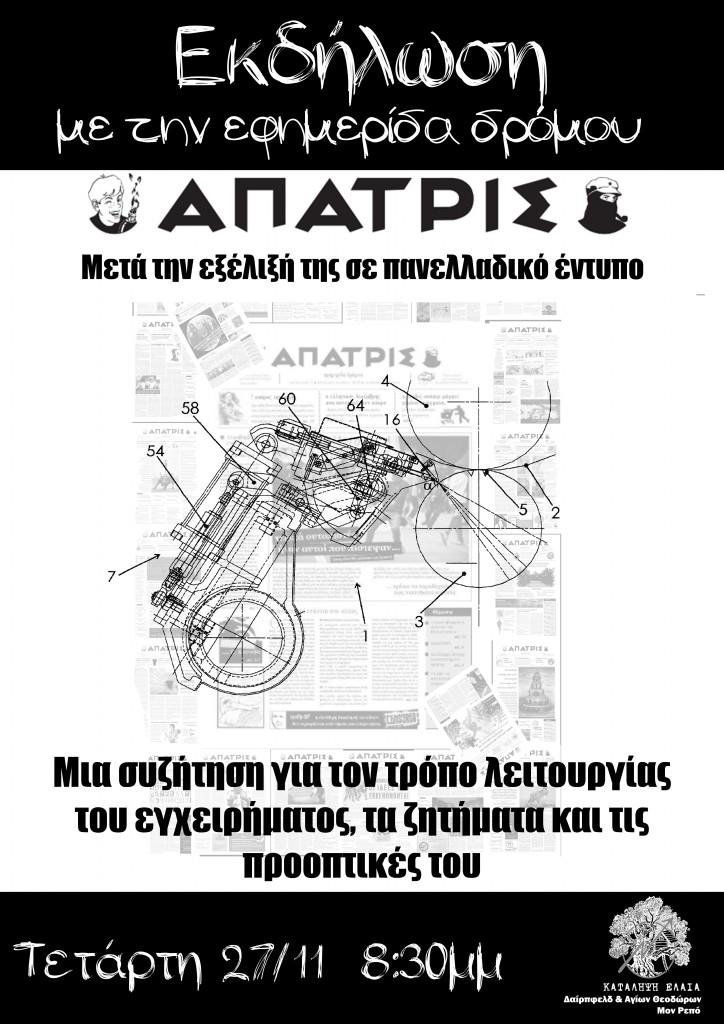 ΑΠΑΤΡΙΣ