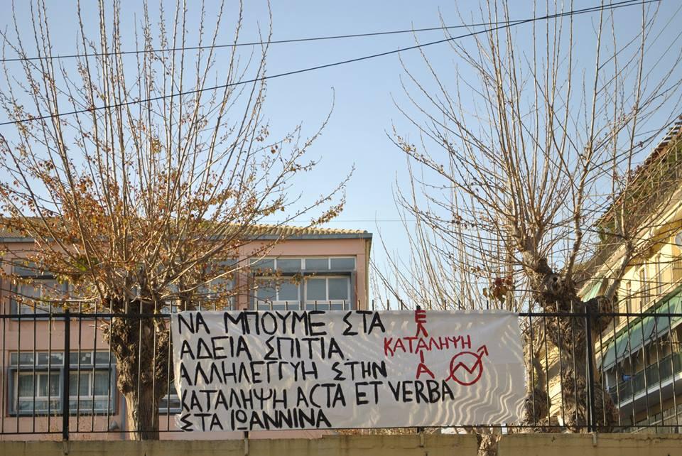 pano_Acta et Verba